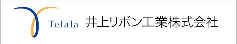 井上リボン工業株式会社